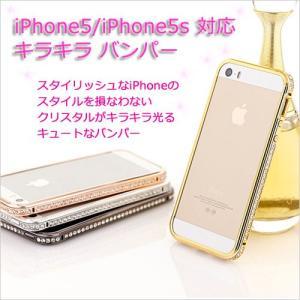 iPhone5 iPhone5s きらきら バンパー No2 スマホケース ahhzee