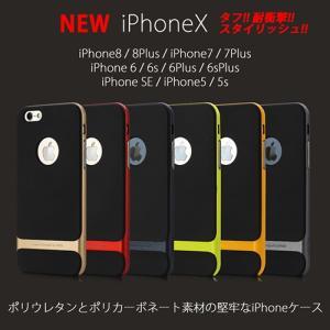 iPhone7 ケース ハード 耐衝撃 iPhone6s P...