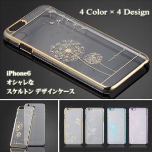 iPhone6s ケース iPhone6 Plus iPhone SE 5s 5 ハード カバー スマホケース ahhzee