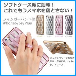 iPhone6s ケース iPhone6 Plus 落下防止 リング フィンガーバンド付 おしゃれで かわいい シリコンケース