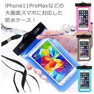 防水 ケース スマホ 全機種対応 iPhone7 iPhone6s XPERIA GALAXY カバー スマホケース|ahhzee