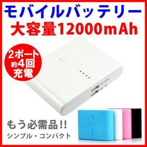 モバイルバッテリー 大容量 12000mAh iPhone スマホ 充電器 タブレット XPERIA GALAXY|ahhzee