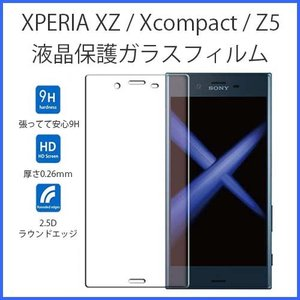 XPERIA XZ Z5 液晶保護 ガラス フィルム SONY XPERIAXZ XPERIAZ5 液晶保護フィルム 液晶保護シート