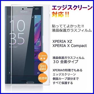 XPERIA XZ X Compact 液晶保護 ガラス フィルム 全面 3D XPERIAXZ XPERIAXCompact|ahhzee