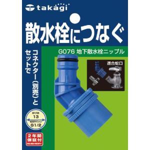 タカギ (takagi) 地下散水栓ニップル 【交換用パーツ】 G076の商品画像|ナビ