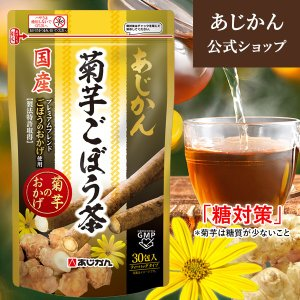 あじかん 国産菊芋 ごぼう茶 菊芋のおかげ 30包 (1包あたり1.0L分/1袋で約30L分)