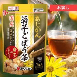 〈お試しサイズ〉あじかん 国産菊芋 ごぼう茶 菊芋のおかげ 7包 (1包で1.0L分/1袋で約7L分...