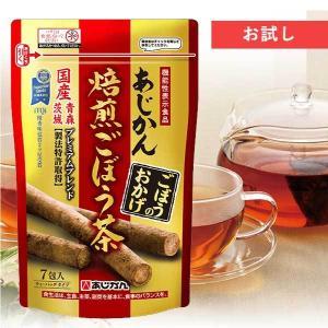 ごぼう茶 健康茶 あじかん お試しサイズ  機能性表示食品  ごぼうのおかげ 7包