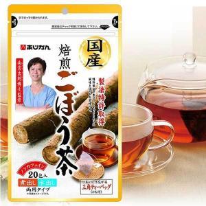 ごぼう茶 健康茶 あじかん 国産焙煎ごぼう茶 1g×20包 1包あたり600cc分 1袋で約12L分
