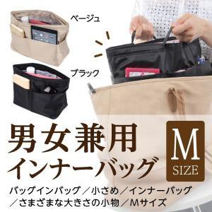 バッグインバッグ インナーバッグ 軽量 で 大容量 さまざまな大きさの小物に対応 10ポケット 全6...