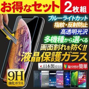 【お得なセット】強化ガラス フィルム 液晶 保護 iPhoneXs/XsMax/XR/8/8Plus iPhone7/7Plus iPhone6s/6 Xperia AQUOS Google AIGF|ai-en