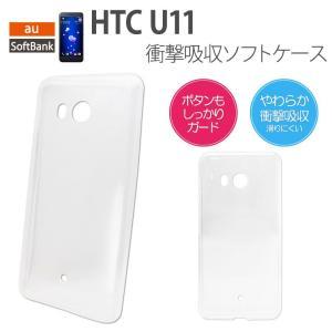送料無料 HTC U11 ソフト ケース 高透明 衝撃吸収 TPU素材 滑りにくい クリアケース 薄型 スマホケース シンプル 透明 クリア 3302HTV33 ai-en