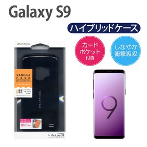 Galaxy S9 衝撃吸収ケース ブラック×ブラック カード収納可能 読み取りエラー防止シート ス...