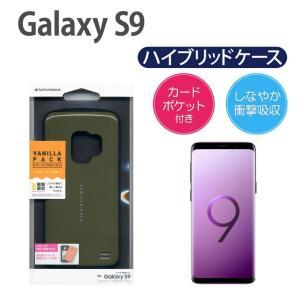 Galaxy S9 衝撃吸収ケース カーキ×ブラック カード収納可能 読み取りエラー防止シート スト...