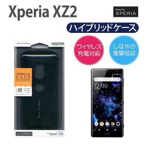 Xperia XZ2 衝撃吸収ケース ブラック×ブラック ワイヤレス充電対応 ストラップホール おし...