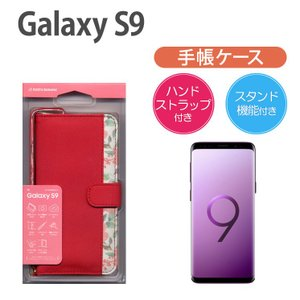 Galaxy S9 手帳型ケース レッド 花柄 手帳型 ハンドストラップ スタンド機能 ポケット マ...