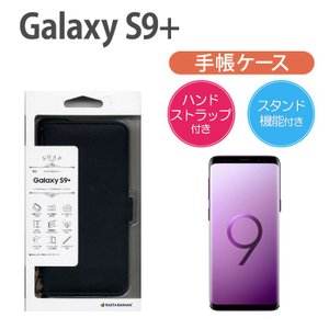 Galaxy S9+ 手帳型ケース ブラック 手帳ケース+ハンドストラップ スタンド機能 マグネット...
