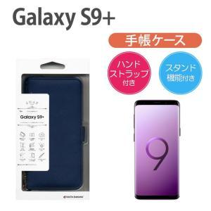 Galaxy S9+ 手帳型ケース ネイビー 手帳ケース+ハンドストラップ スタンド機能 マグネット...