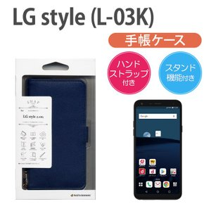 LG style L-03K 手帳型ケース ネイビー 手帳ケース+ハンドストラップ スタンド機能 マグネット ハードケース ポケット シンプル 合皮 4051L03K ai-en