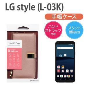 LG style L-03K 手帳型ケース ライトピンク viviana 手帳型 ハンドストラップ ミラー スタンド機能 キラキラ おしゃれ マグネット ポケット 女子 4148L03K ai-en