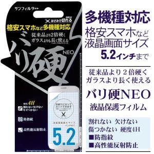 送料無料 多機種対応 格安スマホ 液晶保護 フィルム 5.2インチ 硬度4H バリ硬NEO 防指紋 反射防止 マット シート シール 52-BRK ai-en