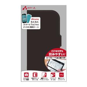 ★対象:らくらくスマートフォンme(F-03K) ★梱包内容:手帳型ケース×1、カード型拡大鏡×1 ...