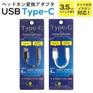 USB Type-C-φ3.5mmオーディオ変換アダプタ 長さ4cm イヤホンマイク対応 通話 音楽...