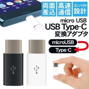 送料無料 typec 変換アダプタ microUSB Type-C スマートフォン 充電 通信 AI...