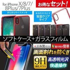 【お得なセット ケース+ガラス】iPhoneSE/XR/XsMax/Xs/X/8/7/8Plus  サイドメッキ ソフトケース 液晶保護ガラス AIC-SMGFSET|ai-en
