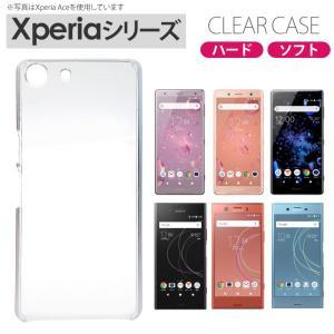 Xperia 5 Ace 1 10 10P XZ3 XZ2 XZ2 Compact XZ1 XZs XZ X Compact Z5 PREMIUM Z5 A4 Z2 Z1f ソフト ハード ケース クリア AIC-SO|ai-en