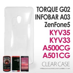 送料無料 au TORQUE G02 INFOBAR A03 KYV33 ASUS ZenFone 5 A500CG A501CG ハード ソフト ケース カバー ジャケット クリア AIC-SP ai-en