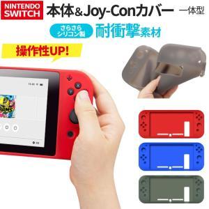 送料無料 Nintendo Switch 本体&Joy-Con シリコン カバー ソフト さらさら ...