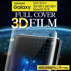 Galaxy フィルム Galaxy Note10/S10/S10+/S9/S9+/Note9/S8/S8+/Note8 液晶保護フィルム 光沢 指紋防止 保護シート 3D AIF-3DGX|ai-en