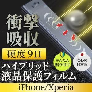 ハイブリッド 液晶保護フィルムiPhoneSE/XR/Max/Xs/X/8/7 Xperia XZ2/XZ2 Compact/XZ1 光沢 指紋防止 衝撃吸収 表面硬度9H 日本製 キズ防止 AIF-HB|ai-en