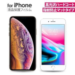 iPhone12/12Pro/12ProMax/12mini/SE/11/XR/11ProMax/XsMax/11Pro/Xs/X/8/7/8Plus/7Plus/ 液晶保護 スマホフィルム 光沢 保護フィルム 指紋防止 マット AIF-IP|ai-en