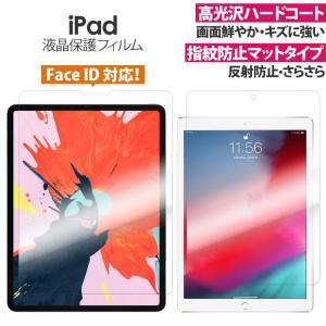 iPad 10.2inch iPad mini Air 2019 iPad 9.7inch 2018/2017 iPadPro 12.9inch 11inch 10.5inch 液晶保護フィルム 光沢ハードコート 指紋・反射防止 AIF-IPA|ai-en