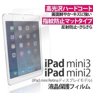 送料無料 iPad mini2 iPad mini3 アイパッド 液晶保護 シート フィルム 画面 光沢ハードコート 指紋・反射防止 傷がつきにくい AIF-IPM|ai-en