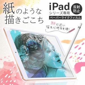 iPad フィルム 10.2inch 9.7inch ペーパーライク iPad Air iPad mini iPadPro 12.9inch 11inch 10.5inch 9.7inch 反射防止 指紋 紙 AIF-PL|ai-en