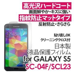送料無料 docomo au GALAXY S5 SC-04F SCL23 日本製 液晶保護 スマホフィルム シール シート 高光沢 ハードコート 指紋防止 マット AIF-SC04F|ai-en