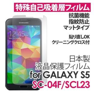 送料無料 docomo au GALAXY S5 SC-04F SCL23 日本製 特殊自己吸着 液晶保護 スマホフィルム シート シール 指紋防止 マット 抗菌 AIF-SC04F-FAG|ai-en