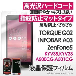 送料無料 au INFOBAR A03 ASUS ZenFone5 液晶保護 シート フィルム シール 画面 光沢ハードコート 指紋・反射防止 傷がつきにくい AIF-SP|ai-en