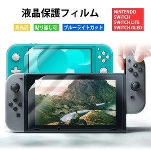 送料無料 Nintendo Switch Lite 液晶保護フィルム ブルーライトカット フィルム シート シール 任天堂 ニンテンドー スイッチ ライト AIF-SWITCH|ai-en