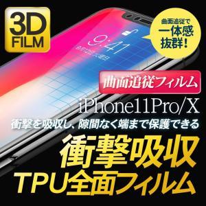 iPhone11Pro XS iPhoneX TPU全面保護フィルム 全面 高光沢 3D 鮮明 薄型 衝撃吸収 曲面追従 液晶保護フィルム AIF-TPUIP|ai-en