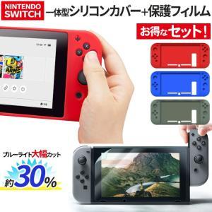 【お得なセット ケース&フィルム】送料無料 Nintendo Switch 本体&Joy-Con 一体型 シリコン ブルーライトカット 耐衝撃 AIFS-SWSL ai-en