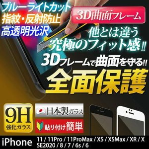 iPhone11/XR/11ProMax/XsMax/11Pro/Xs/X/8/7/8Plus/7Plus/6S/6/6SPlus ガラスフィルム 全面 フルカバー 曲面 9H 強化 AIGF-3D|ai-en