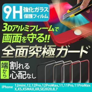 iPhone11/XR/11ProMax/XsMax iPhone11Pro/XS/X iPhone8/7 iPhone6S/6 ガラス 全面 曲面 画面 アルミ フレーム フルカバー 液晶保護 AIGF-AL|ai-en