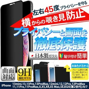 iPhone12mini iphone12 12Pro iphone12ProMax ガラス 全面保護 覗き見防止 ガラスフィルム 液晶保護 iPhone11/XR/XsMax/Xs/iPhone8/iPhone8Plus/ AIGF-NB|ai-en