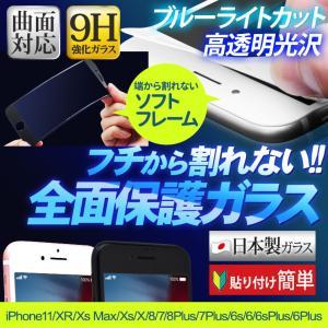 iPhone11/iPhoneXR/XsMax/Xs/X/8/7/8Plus/7Plus/6S/6/6sPlus/6Plus 全面保護 ガラス ブルーライトカット ソフトフレーム ガラスフィルム 液晶保護 曲面 AIGF-PET|ai-en