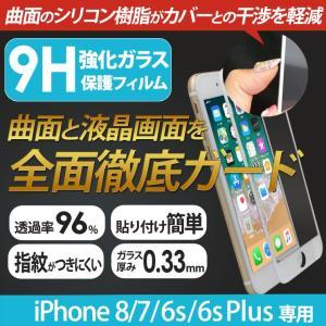 iPhone8 iPhone7 iPhone7Plus iPhone6S/6 iPhone6S Plus/6 Plus ガラス 全面 曲面シリコン樹脂 ガラスフィルム 日本製 AIGF-SL|ai-en