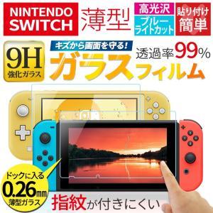 送料無料 Nintendo Switch ガラスフィルム 9...